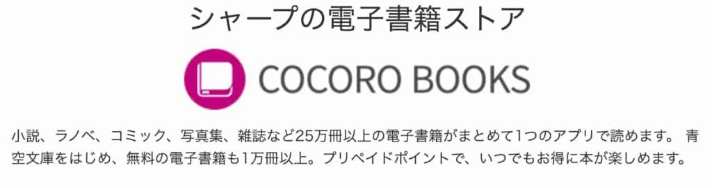 COCORO BOOKSはシャープが運営する電子書籍ストア