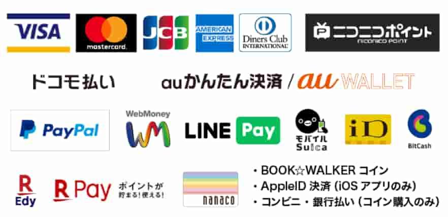 BOOK☆WALKERの支払い方法