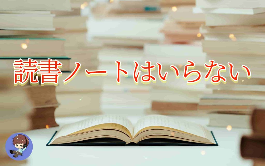読書ノートはいらない!【読書記録の簡単な書き方を教えます】