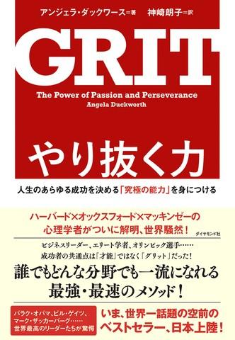 「やり抜く力 GRIT(グリット)」