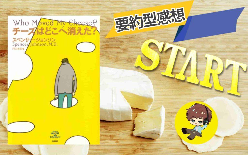 【要約】『チーズはどこへ消えた』をオーディオブックで聴いた感想!【変化を恐れない大切さを学べる物語】