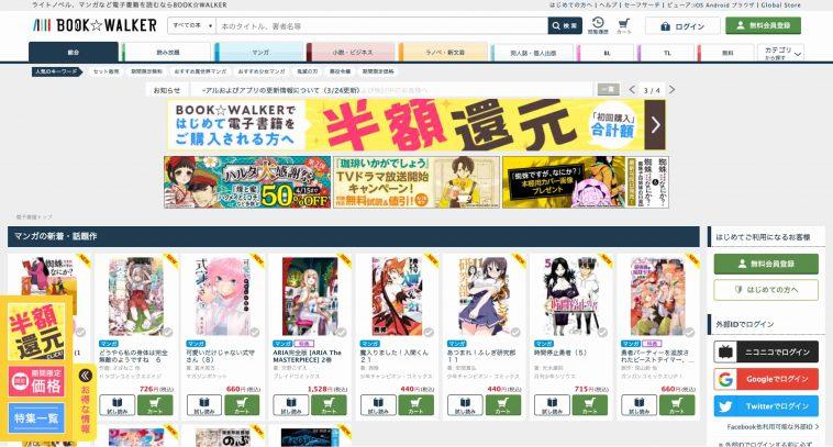 BOOK☆WALKERのトップページ