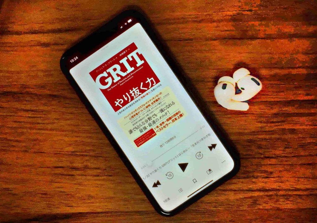 「やり抜く力 GRIT(グリット)」をオーディオブックで聴く様子