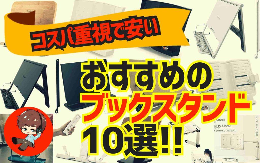 【コスパ重視で安い】おすすめのブックスタンド10選!!