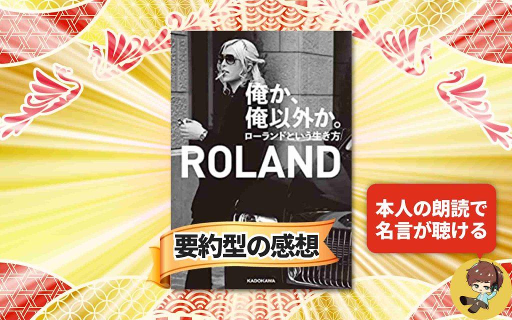 【要約】「俺か、俺以外か。」をオーディオブックで聴いた感想!!【ホストの帝王ローランドの名言集】