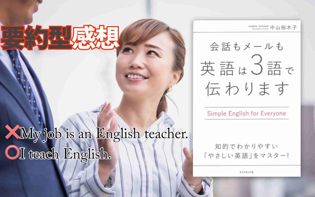 【要約】「英語は3語で伝わります」をオーディオブックで聴いた感想。日本人が目指すべきはシンプルな英語!