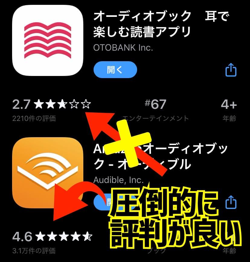アプリの評価を比較