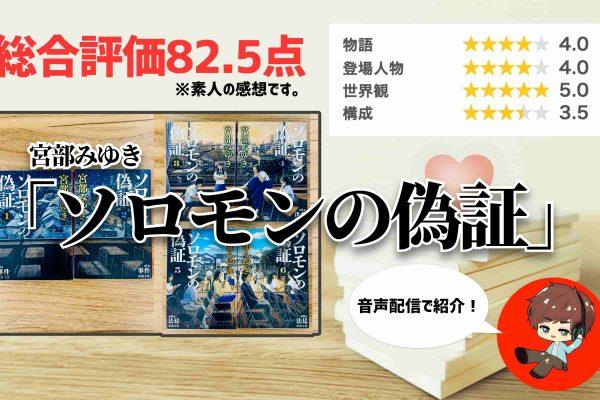 【アニメの続き】「ラスダン」1巻〜6巻のネタバレと無料視聴方法を紹介!!