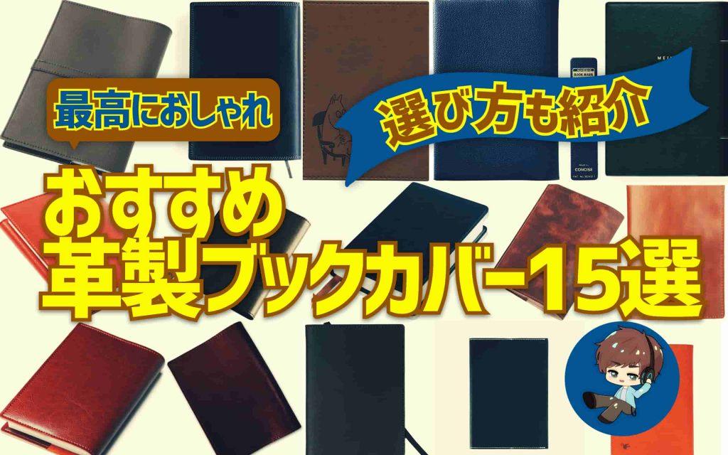 おすすめの革製ブックカバー15選!おしゃれな物を選び抜きました。