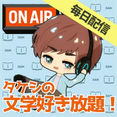 「タケシの文学好き放題!〜読書系雑談〜【毎日更新】」のロゴ