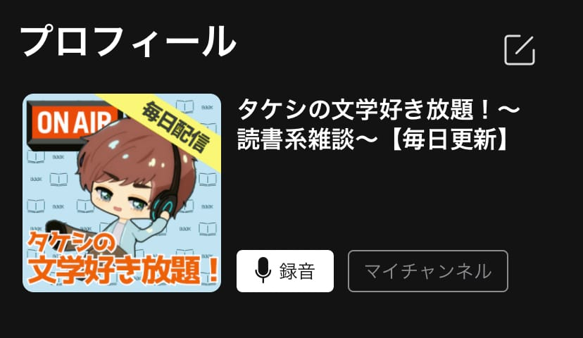 「タケシの文学好き放題!〜読書系雑談〜【毎日更新】」のチャンネルページ