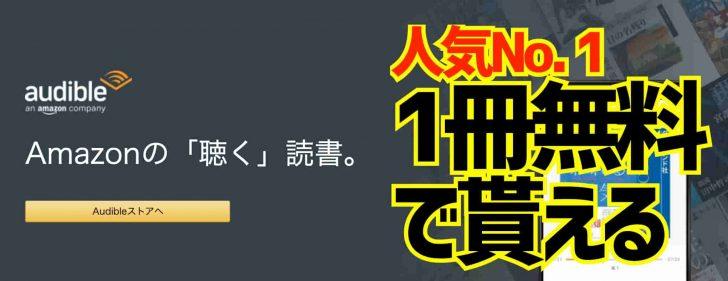 Audibleが人気No. 1