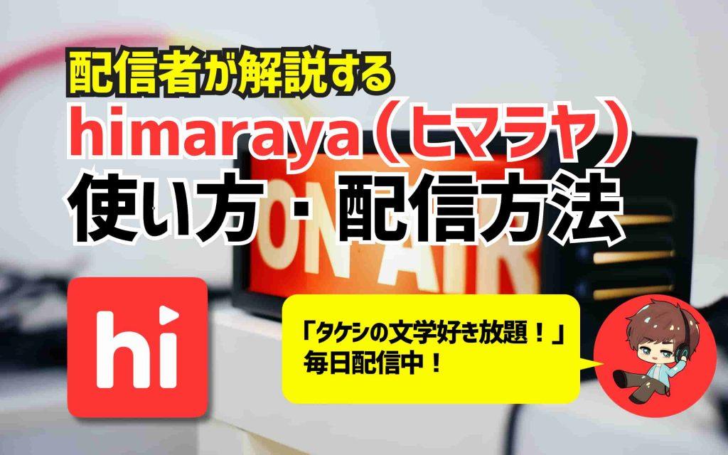 【配信者が解説】himaraya(ヒマラヤ)の使い方・配信方法!