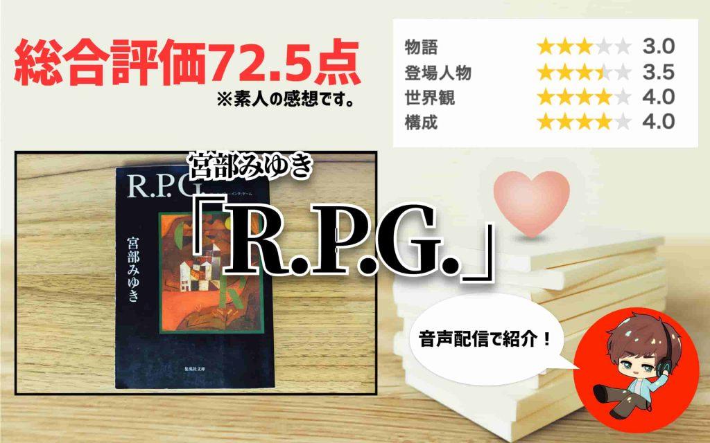 【ネタバレ・あらすじ】「R.P.G.」を読んだ感想!