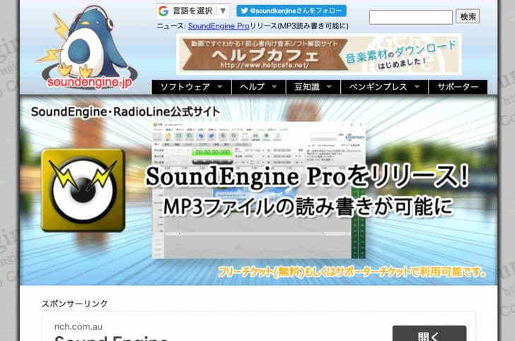 Sound Engine Free