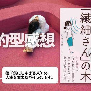 「気にしすぎる人」の人生を変えるバイブル!『繊細さんの本』の要約型感想!!