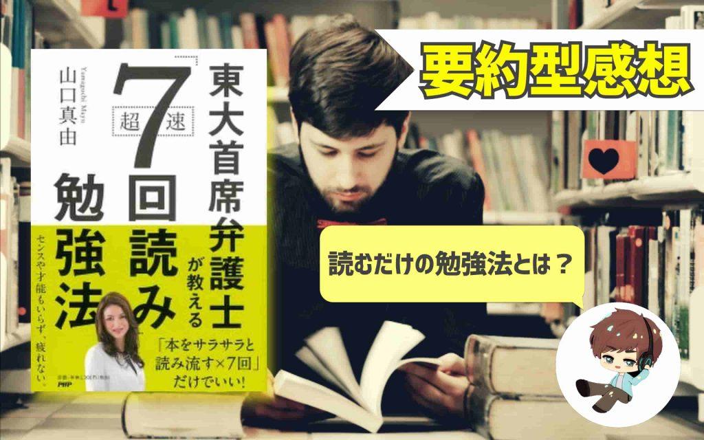 東大に合格した読むだけの勉強法とは?『東大首席が教える超速「7回読み」勉強法 』の要約型感想!!