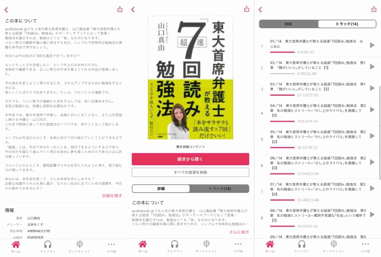 オーディオブック版『東大首席が教える超速「7回読み」勉強法』