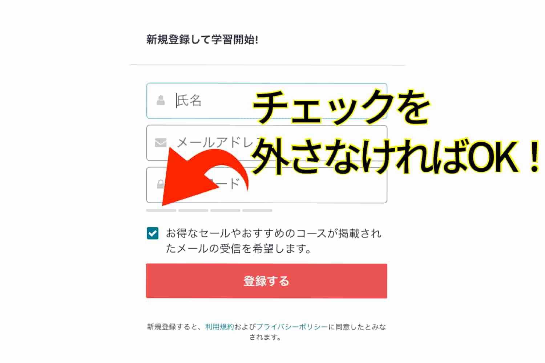 新規登録画面のメール受信チェックボックス