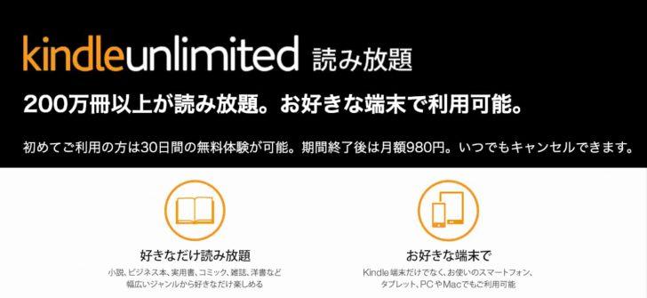 Kindle Unlimitedの詳細