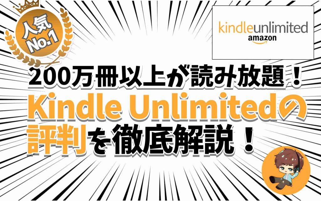 Kindle Unlimitedの評判を徹底解説!月10万得してる男の告白…。