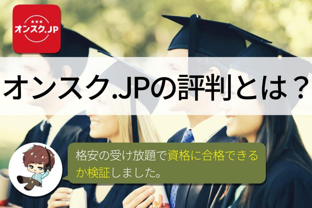 オンスク.JPの評判を徹底解説!【資格に合格できるか検証】