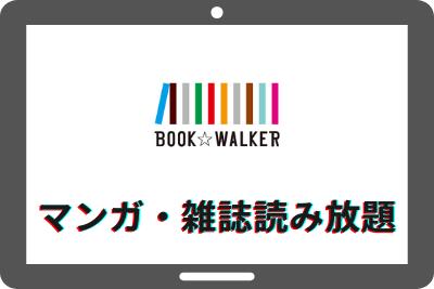 マンガ・雑誌読み放題(コミックウォーカー)