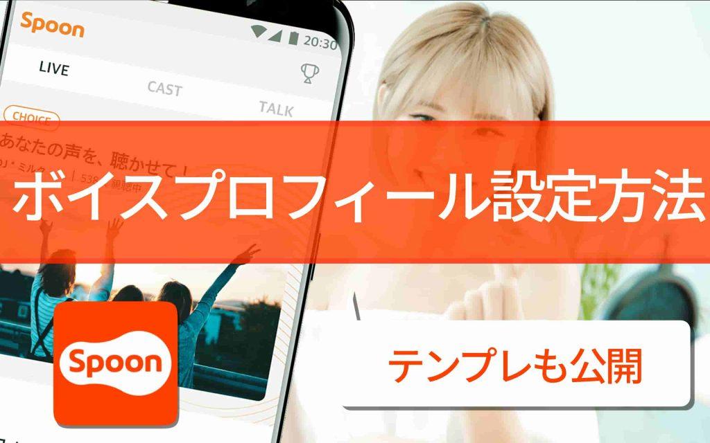 【人気テンプレ公開】Spoonのボイスプロフィール設定方法!!