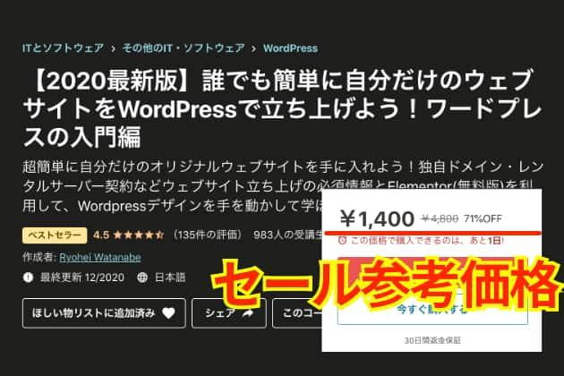 誰でも簡単に自分だけのウェブサイトをWordPressで立ち上げよう!ワードプレスの入門編