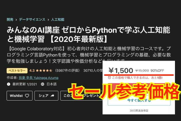 みんなのAI講座 ゼロからPythonで学ぶ人工知能と機械学習