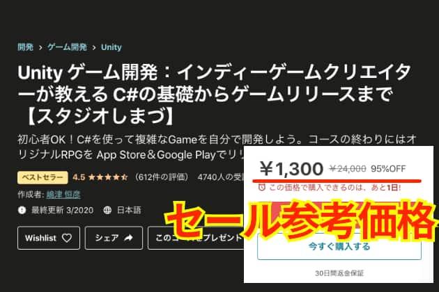 Unity ゲーム開発:インディーゲームクリエイターが教える C#の基礎からゲームリリースまで