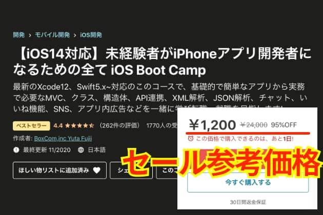 未経験者がiPhoneアプリ開発者になるための全て iOS Boot Camp
