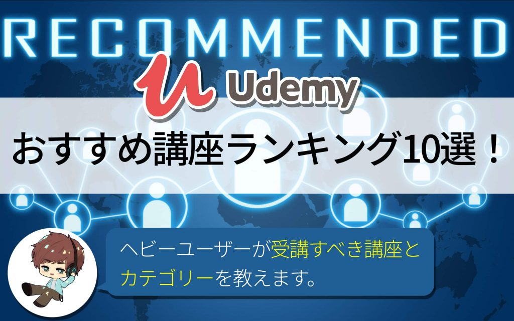 【決定版】Udemy講座のおすすめ人気ランキング10選!