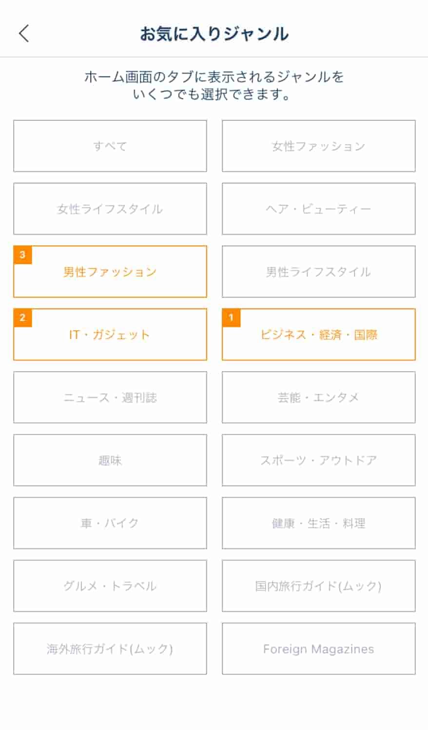 楽天マガジンのホーム画面カスタマイズ