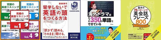 語学学習の人気オーディオブック