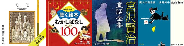 児童書の人気オーディオブック