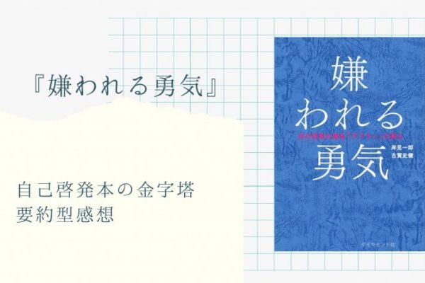 オーディオブックのおすすめビジネス書10選【絶対聴くべき名著】