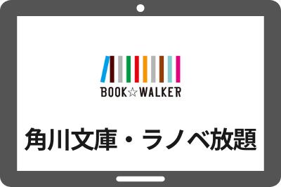 角川文庫・ラノベ読み放題