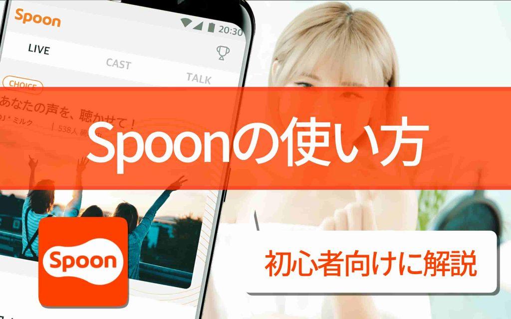 【超初心者向け】Spoonの使い方をザックリ解説しました!