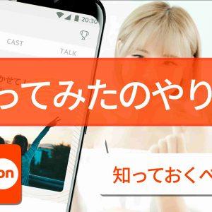 【おすすめ本紹介】『青空朗読』の無料オーディオブックが最高な件!