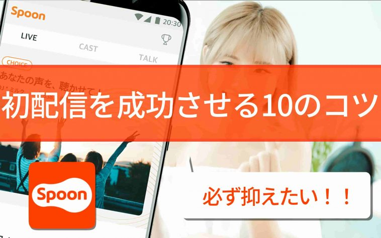 Spoonで初配信を成功させる10のコツ!【人気配信者への第一歩】