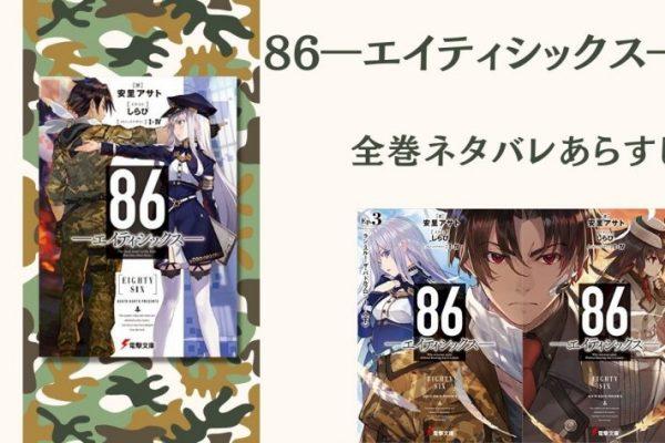【アニメの続き】「86―エイティシックス―」全巻ネタバレあらすじ!