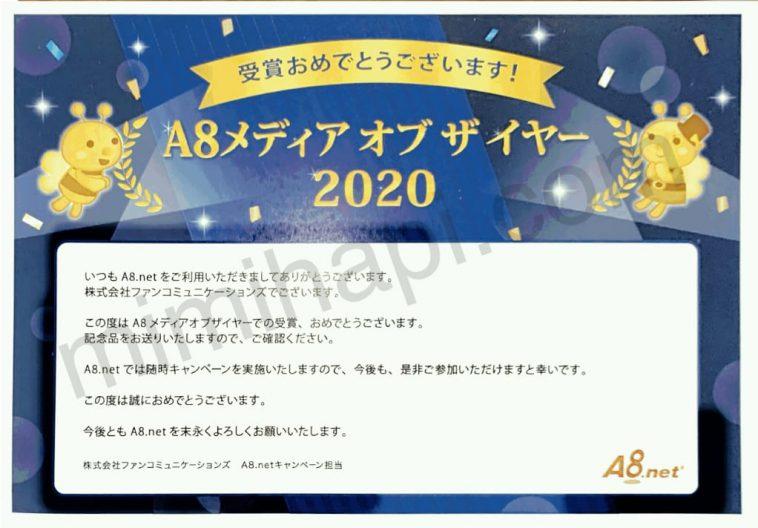 A8メディアオブザイヤー入賞