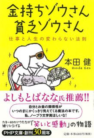 金持ちゾウさん貧乏ゾウさん