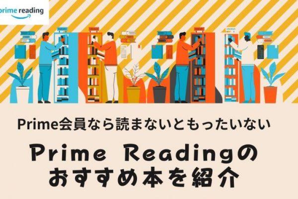 必ず読むべきPrime Readingのおすすめ本42選!【雑誌一覧付き】