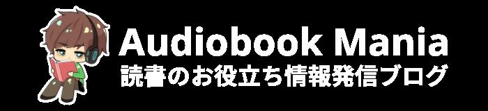 オーディオブックマニア|読書のお役立ち情報発信ブログ