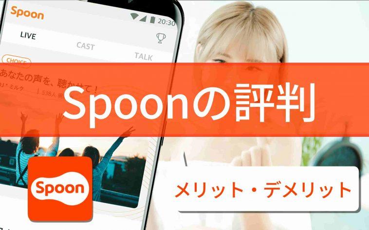 Spoonアプリの評判を徹底調査!【メリット・デメリットを公開】