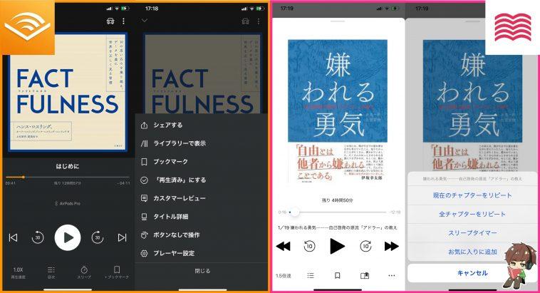 audiobook.jpアプリとAudibleアプリの再生・操作画面の比較