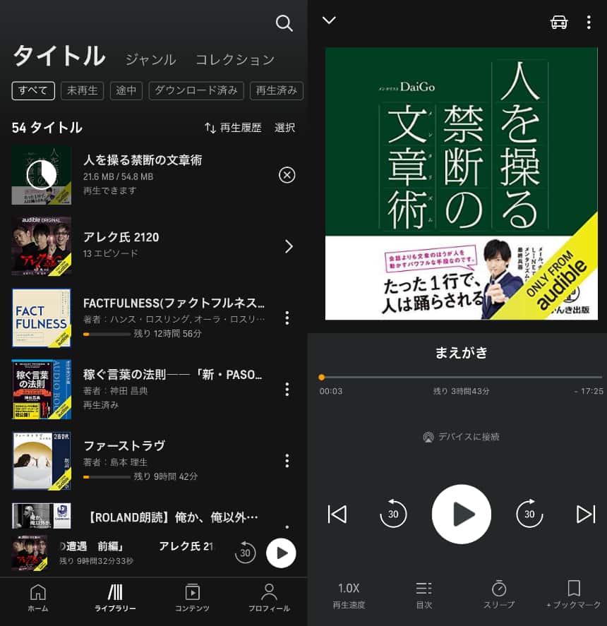 Audibleのアプリ