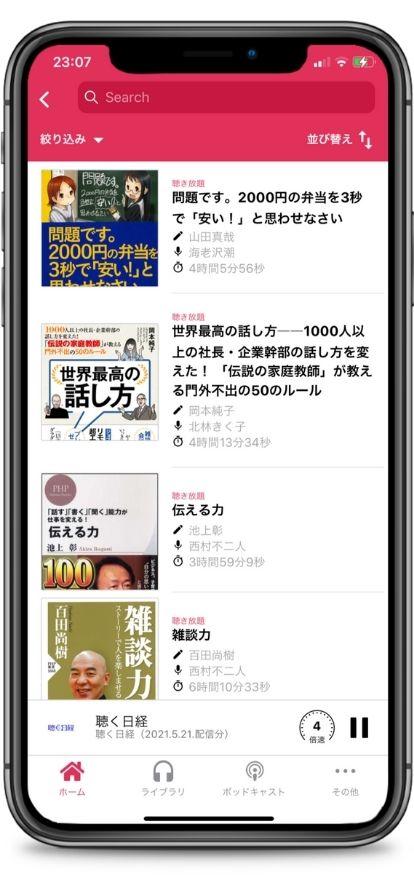 オーディオブック聴き放題のアプリ画面